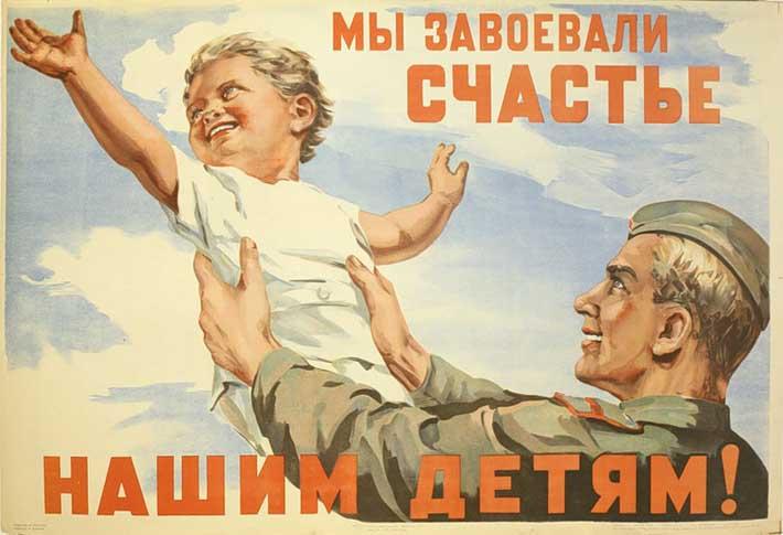 Плакаты на военную тематику