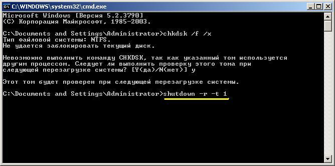 В командной строке введите chkdsk/f/r и нажмите ENTER. r