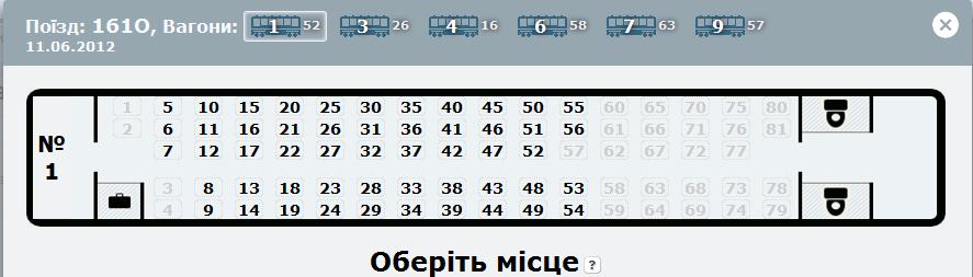 Вот тебе схема билетов на 11