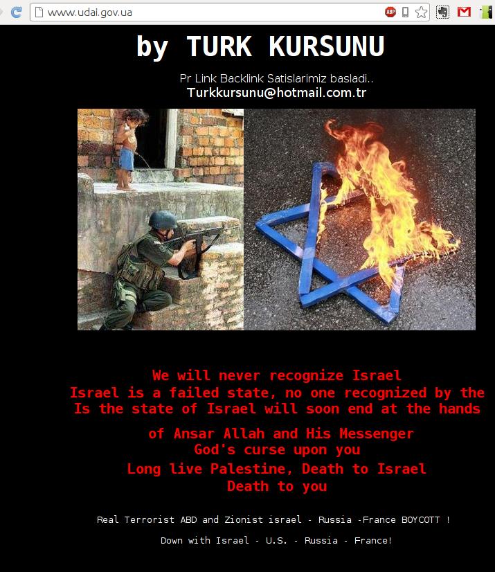 Хакеры взломали сайт областного ГАИ через Израиль.