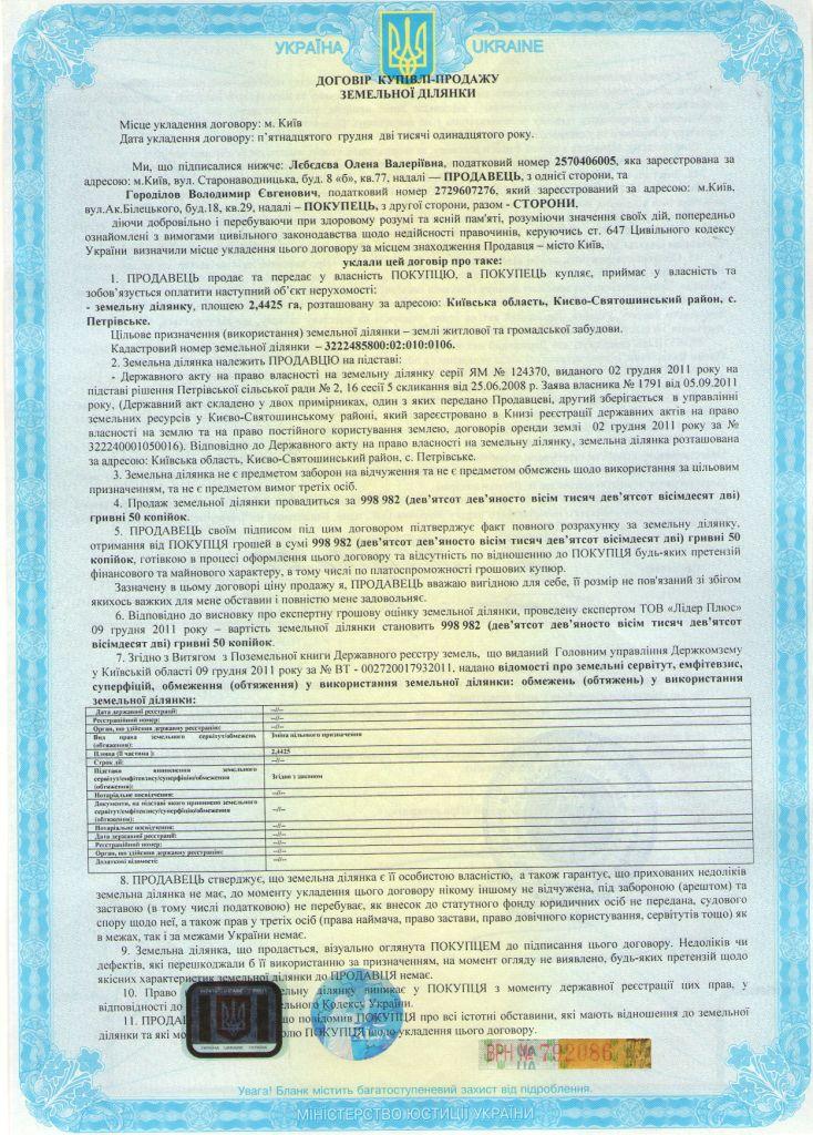 Образец Договора Куплю Продажи Недвижимости В Севастополе