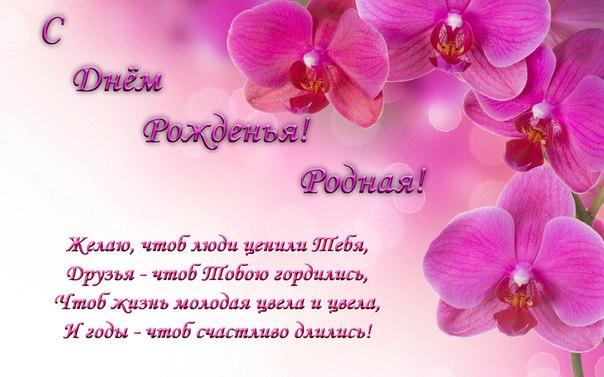 Поздравления с орхидеями открытки 69