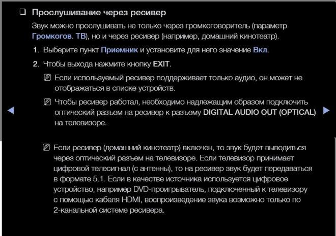 тут подключают к АВ-ресиверу через этот разъем http...