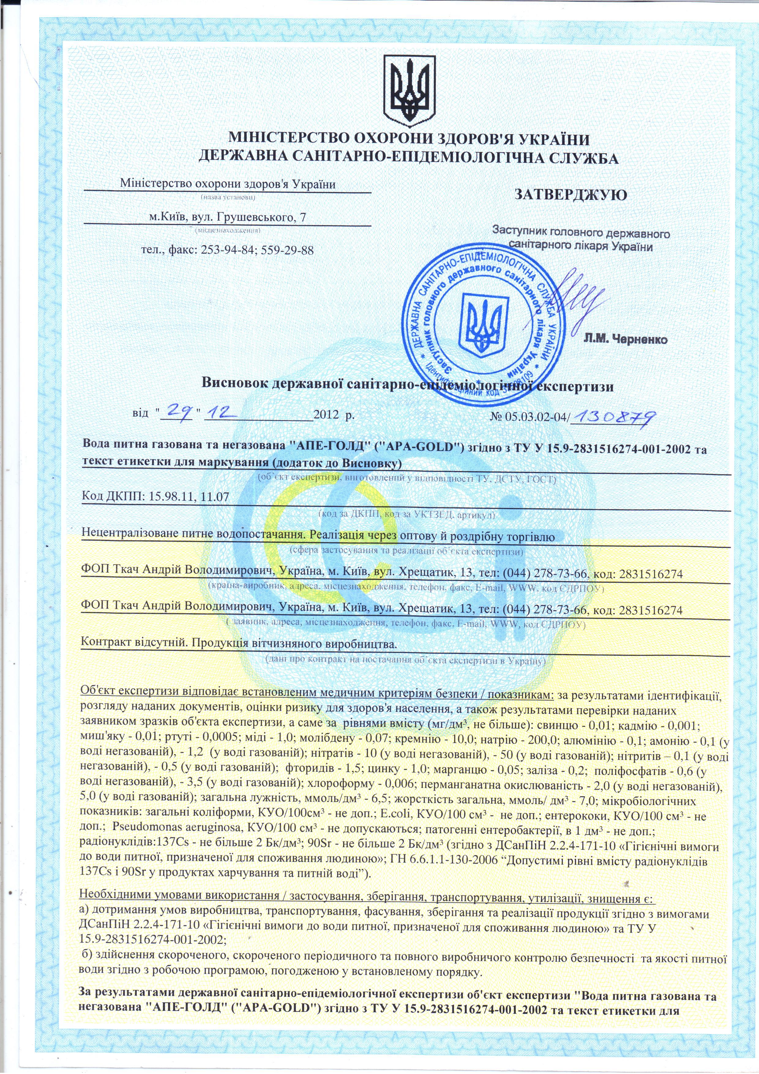 Сертификация воды на украине сертификация печного топлива