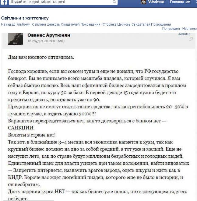 Украинская судебная система продолжает принимать решения в пользу олигархов, - эксперт - Цензор.НЕТ 2202