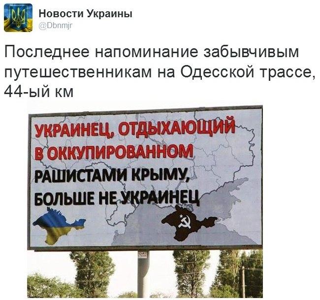 Правозащитники не советуют украинским туристам ехать в оккупированный Крым - Цензор.НЕТ 7655