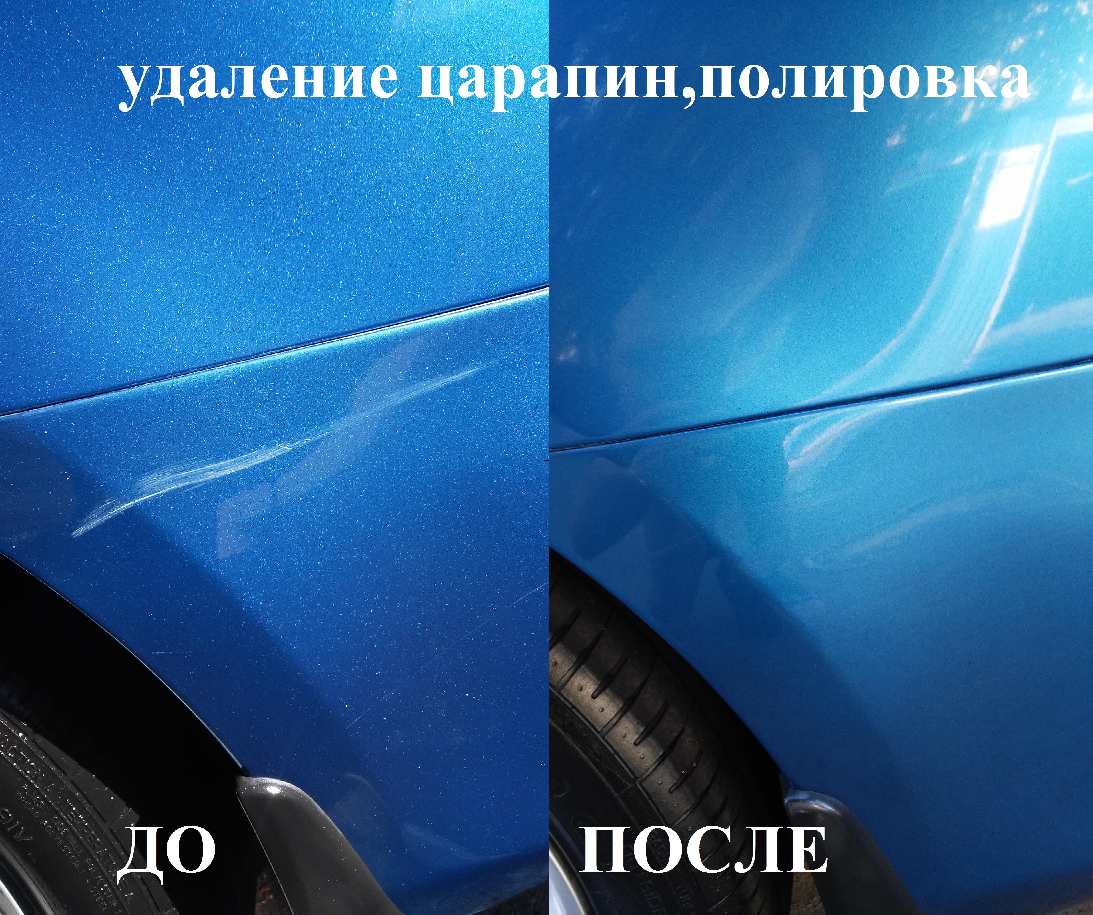 Как и чем убрать царапины с кузова автомобиля своими руками